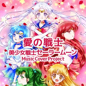美少女戦士セーラームーンYouTubeコンピ