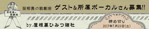 ゲスト&所属ボーカル募集